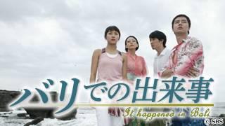 韓国ドラマ「バリでの出来事」のサムネイル