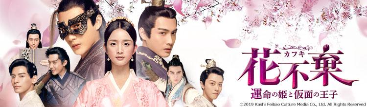 中国ドラマ「花不棄〈カフキ〉-運命の姫と仮面の王子-」メインビジュアル