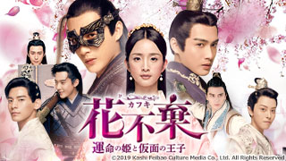 中国ドラマ「花不棄〈カフキ〉-運命の姫と仮面の王子-」のサムネイル