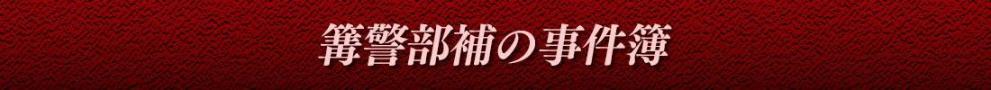 ドラマ「篝警部補の事件簿シリーズ」メインビジュアル