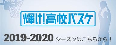 「輝け!高校バスケ(2019-20)」