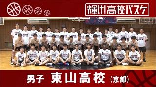 東山高校男子バスケ部(京都)