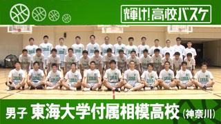東海大学付属相模高校 男子バスケ部(神奈川)
