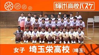 埼玉栄高校 女子バスケ部(埼玉)