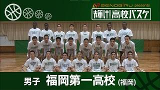 福岡第一高校 男子バスケ部(福岡)