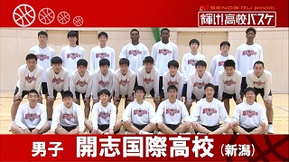 開志国際高校 男子バスケ部(新潟)