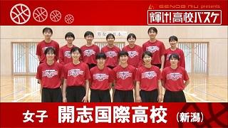 開志国際高校 女子バスケ部(新潟)