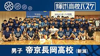 帝京長岡高校 男子バスケ部(新潟)
