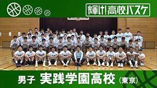 実践学園高校 男子バスケ部(東京)