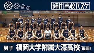 福岡大学附属大濠高校 男子バスケ部(福岡)