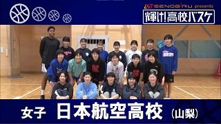 日本航空高校 女子バスケ部(山梨)
