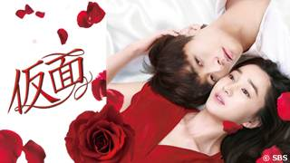 韓国ドラマ「仮面」のサムネイル