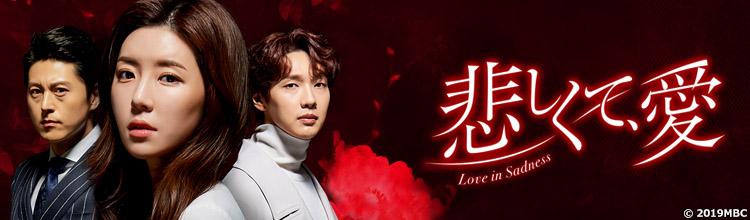 韓国ドラマ「悲しくて、愛」メインビジュアル