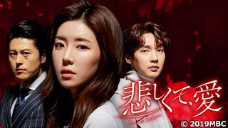 韓国ドラマ「悲しくて、愛」のサムネイル