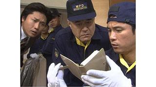 警視庁鑑識班 15