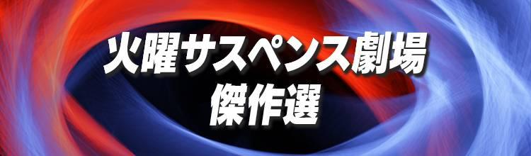 火曜サスペンス劇場 傑作選メインビジュアル