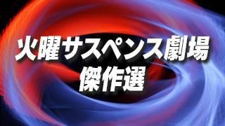 火曜サスペンス劇場 傑作選のサムネイル