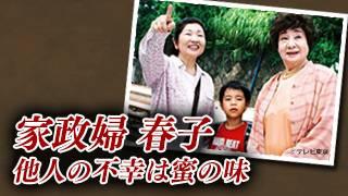 ドラマ「家政婦 春子 他人の不幸は蜜の味」のサムネイル