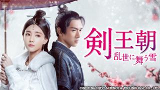 中国ドラマ「剣王朝~乱世に舞う雪~」のサムネイル