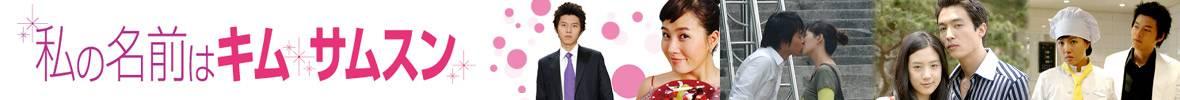 韓国ドラマ「私の名前はキム・サムスン」メインビジュアル