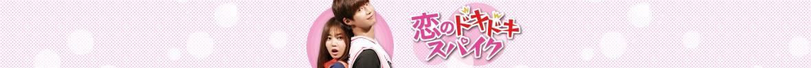 韓国ドラマ「恋のドキドキスパイク」メインビジュアル