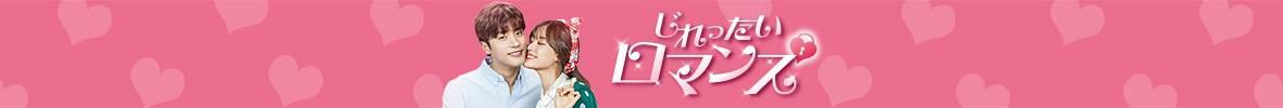 韓国ドラマ「じれったいロマンス」メインビジュアル