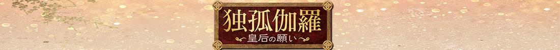 中国ドラマ「独孤伽羅~皇后の願い~」メインビジュアル