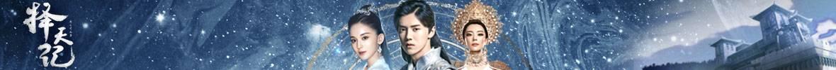 中国ドラマ「擇天記~宿命の美少年~」メインビジュアル