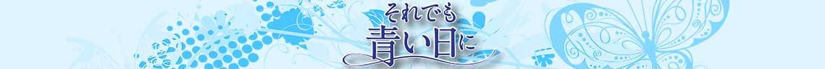 韓国ドラマ「それでも青い日に」メインビジュアル