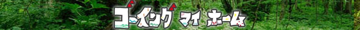 是枝裕和ドラマ「ゴーイング マイ ホーム」メインビジュアル