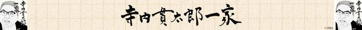 寺内貫太郎一家メインビジュアル