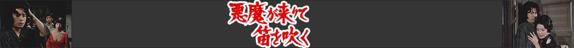 横溝正史・金田一耕助シリーズ「悪魔が来りて笛を吹く」メインビジュアル