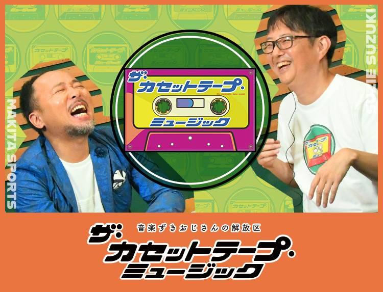 ザ・カセットテープ・ミュージックのトップイメージ