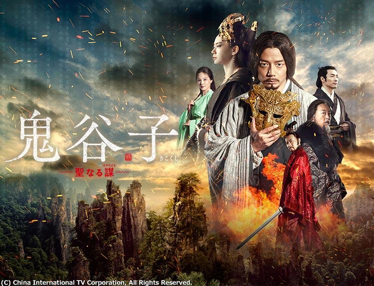 中国ドラマ「鬼谷子-聖なる謀-」のトップイメージ