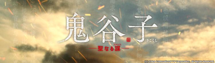 中国ドラマ「鬼谷子-聖なる謀-」メインビジュアル