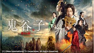 中国ドラマ「鬼谷子-聖なる謀-」のサムネイル