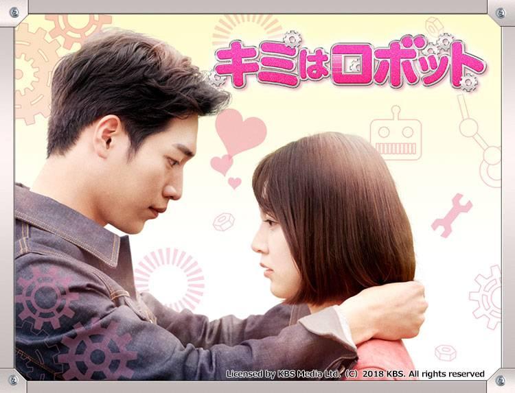 韓国ドラマ「キミはロボット」のメインビジュアル