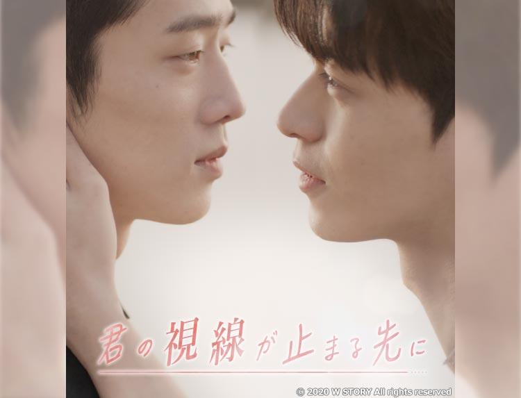 韓国ドラマ「君の視線が止まる先に」のメインビジュアル