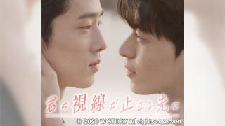 韓国ドラマ「君の視線が止まる先に」のサムネイル