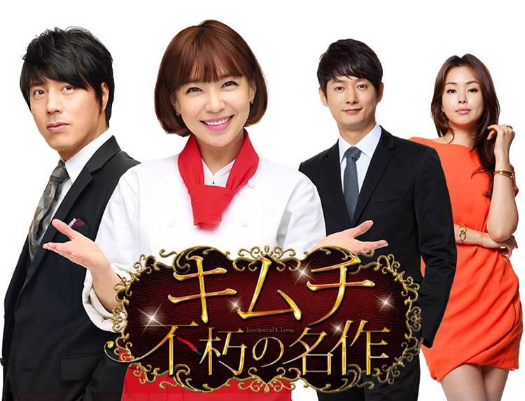 韓国ドラマ「キムチ~不朽の名作~」のメインビジュアル
