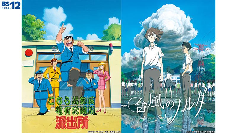 日曜19時に『こち亀』が帰ってきた! スタジオコロリドが贈る青春ファンタジー『台風のノルダ』も 6月20日の日曜アニメ劇場は豪華2本立て!のサムネイル