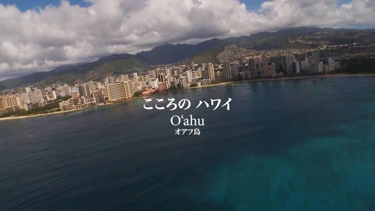 こころのハワイのサムネイル