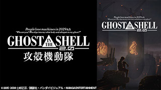 GHOST IN THE SHELL/攻殻機動隊2.0