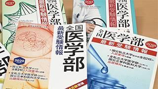 医学部入試最前線 ~大学入学共通テストでどうなる医学部入試!?~のサムネイル