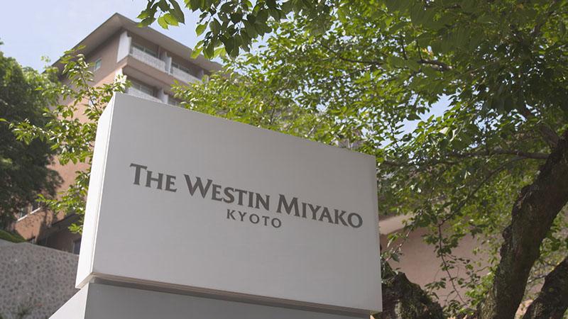 #21「ウェスティン都ホテル京都」
