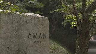 #22「アマン京都」