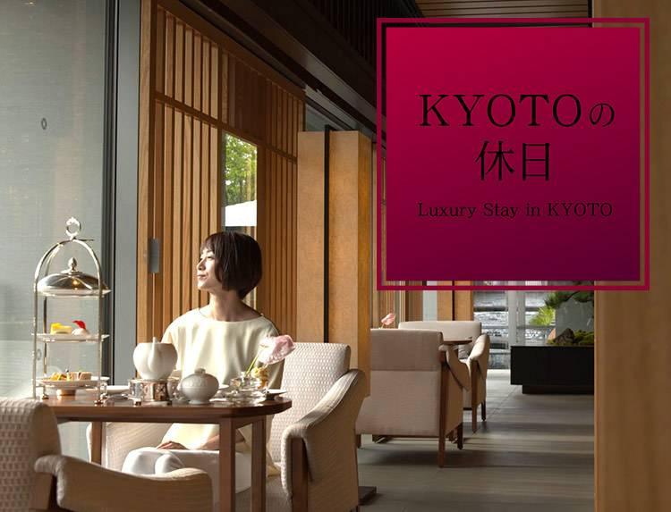 KYOTOの休日(京都の休日)のメインビジュアル