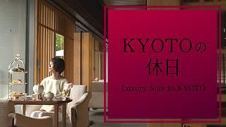 KYOTOの休日(京都の休日)