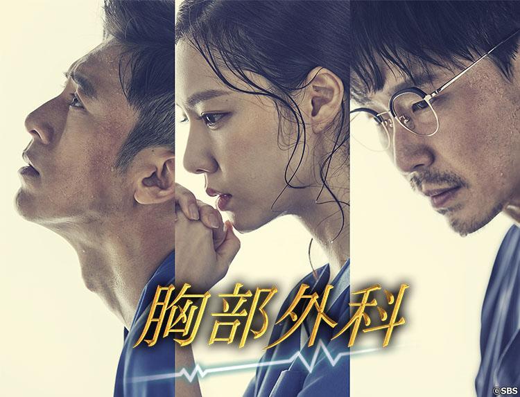 韓国ドラマ「胸部外科」のメインビジュアル