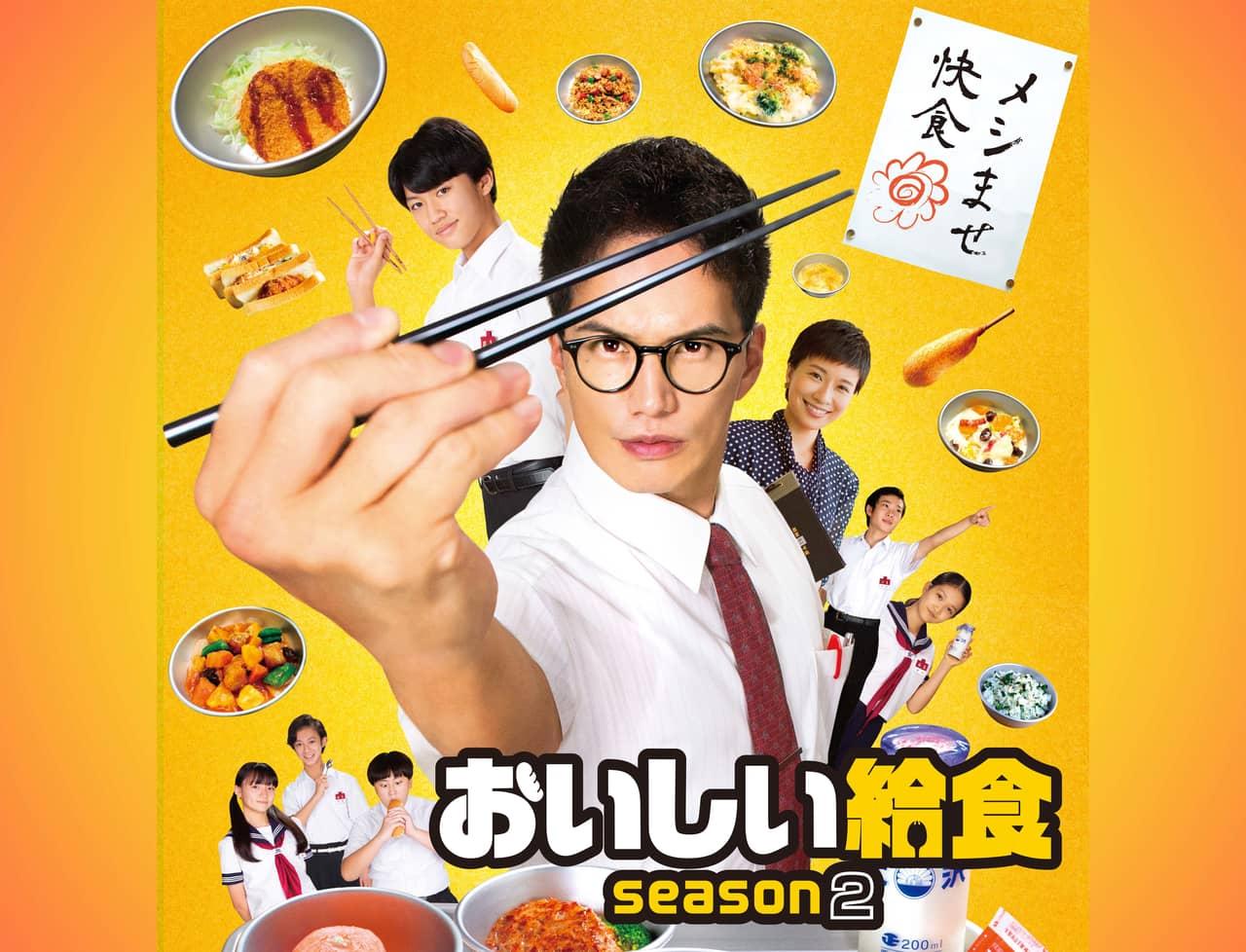 ドラマ「おいしい給食 season2」のメインビジュアル